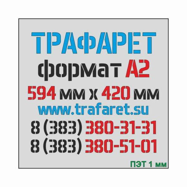 Трафарет А2 формат, 594 мм х 420 мм, ПЭТ 1 мм, лазерный рез