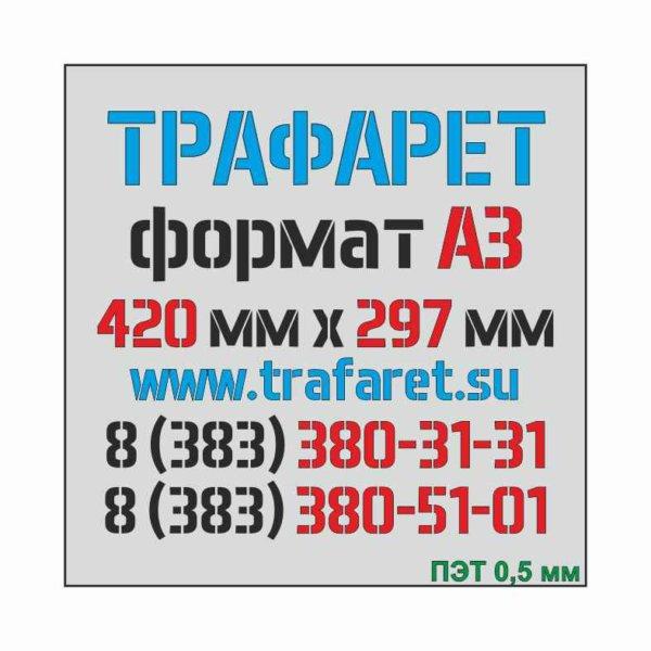 Трафарет А3 формат, 420 мм х 297 мм, ПЭТ 0,5 мм, лазерный рез