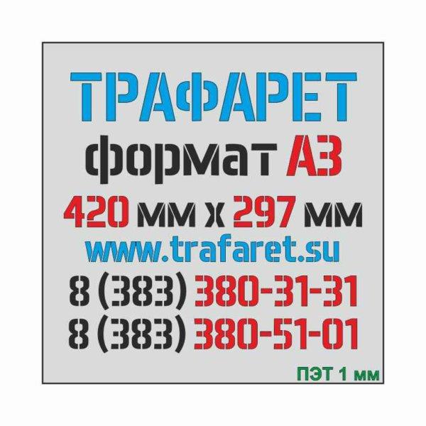 Трафарет А3 формат, 420 мм х 297 мм, ПЭТ 1 мм, лазерный рез