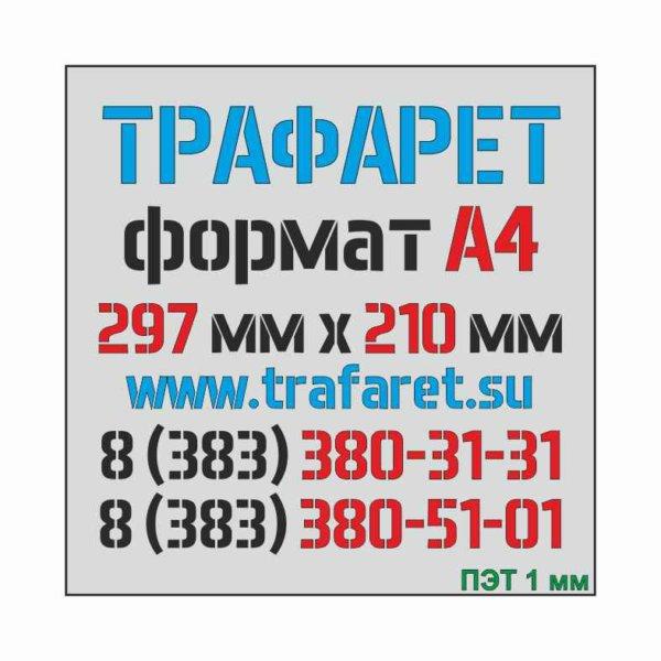 Трафарет А4 формат, 297 мм х 210 мм, ПЭТ 1 мм, лазерный рез