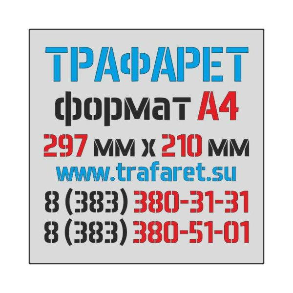 Трафарет А4 формат, 297 мм х 210 мм, лазерный рез