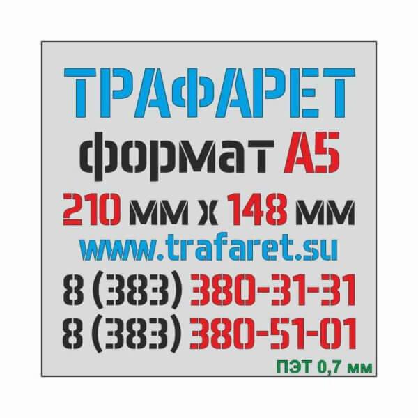 Трафарет А5 формат, 210 мм х 148 мм, ПЭТ 0,7 мм, лазерный рез