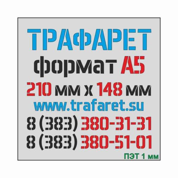 Трафарет А5 формат, 210 мм х 148 мм, ПЭТ 1 мм, лазерный рез