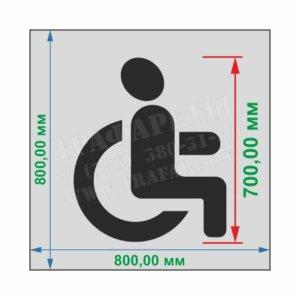 Трафарет Парковка Инвалида, горизонтальная разметка, ГОСТ, ПЭТ, лазерный рез