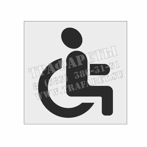Трафарет Инвалид, ПЭТ, лазерный рез