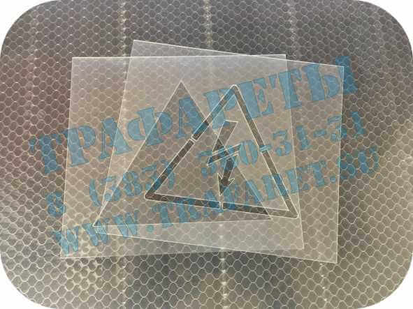 Трафарет Молния в треугольнике, Осторожно электрическое напряжение