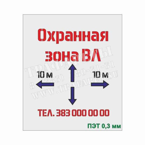 Трафарет Охранная зона 10 м для подстанции, лэт, энергознаки, пэт 0,3 мм, лазерный рез