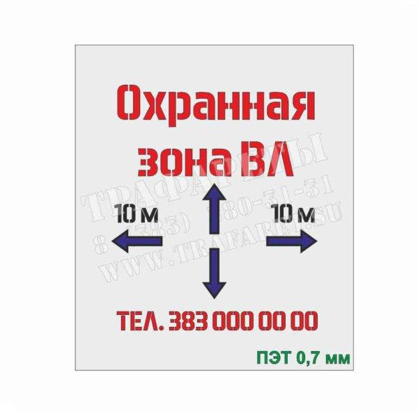 Трафарет Охранная зона 10 м для подстанции, лэт, энергознаки, пэт 0,7 мм, лазерный рез