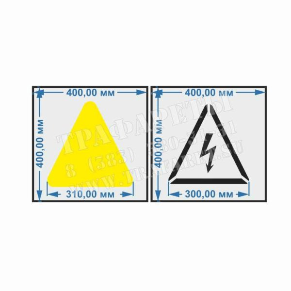 Трафарет Осторожно электрическое напряжение, ПЭТ, лазерный рез 2