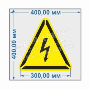 Трафарет Осторожно электрическое напряжение, ПЭТ, лазерный рез