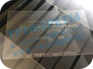 Трафарет для маркировки произведенной продукции