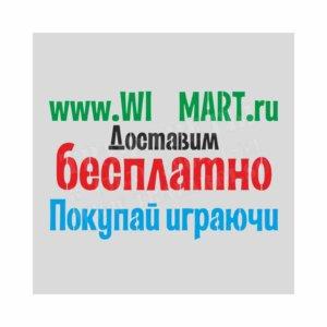 Трафарет интернет магазина с бесплатной интернет доставкой купленных товаров