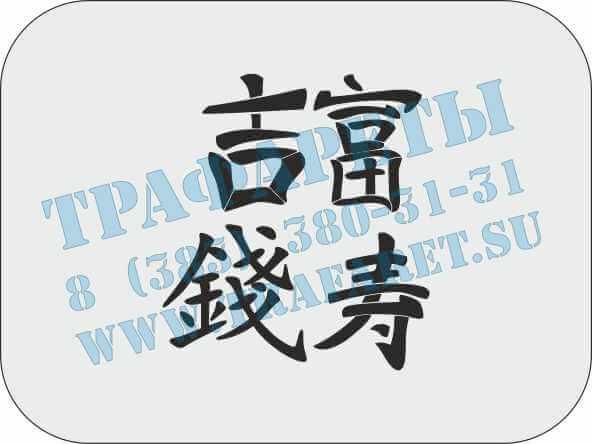 Трафарет китайских иероглифов