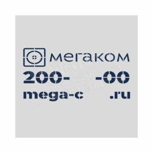 Трафарет компании интернет провайдера, используемый для обозначения своих коммуникационных узлов
