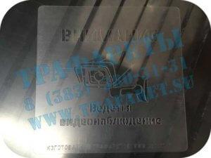 Трафарет предупреждающий о Видеонаблюдении на определенной территории, объекте