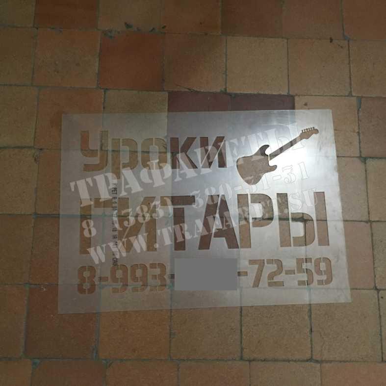 Трафарет рекламный. Уроки игры на гитаре в Новосибирске