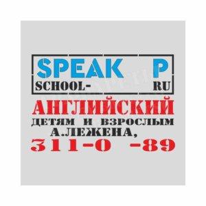 Трафарет школы английского языка расположенной на улице А.Лежена