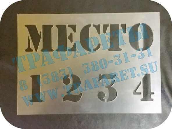 Трафарет в Барнауле. Изготовление трафаретов в городах Алтайского края