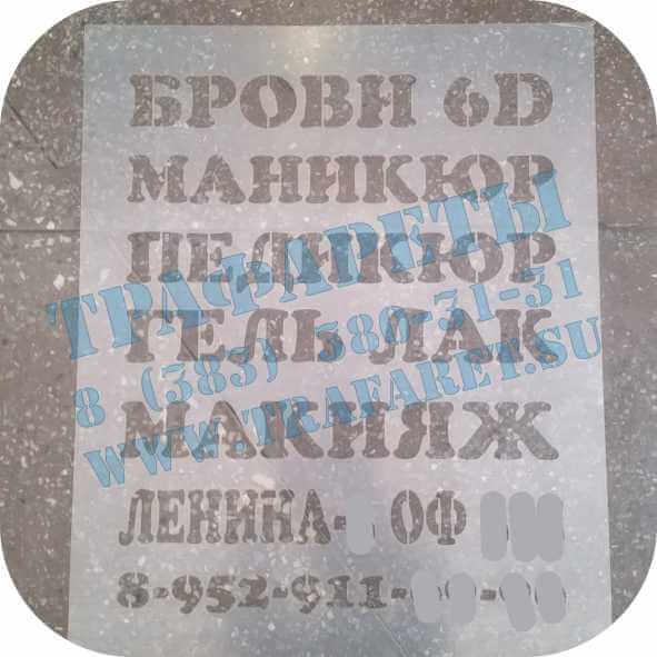 Трафарет в Бийске. Изготовление трафаретов в Алтайском крае