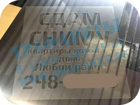 Трафарет в Кемерово. Доставка в города Кемеровской области 1-3 дня.