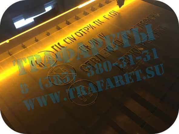 Трафарет в Омске. Изготовление трафаретов в городах Омской области! Доставка в кратчайшие сроки.