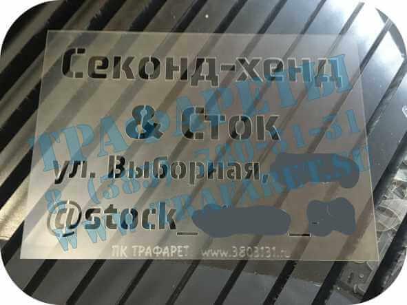 Трафарет в Прокопьевске. Купить трафарет в городах Кемеровской области!