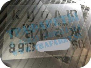 Трафареты в Киселёвске. Многоразовые пластиковые трафареты. Изготовление трафаретов на заказ