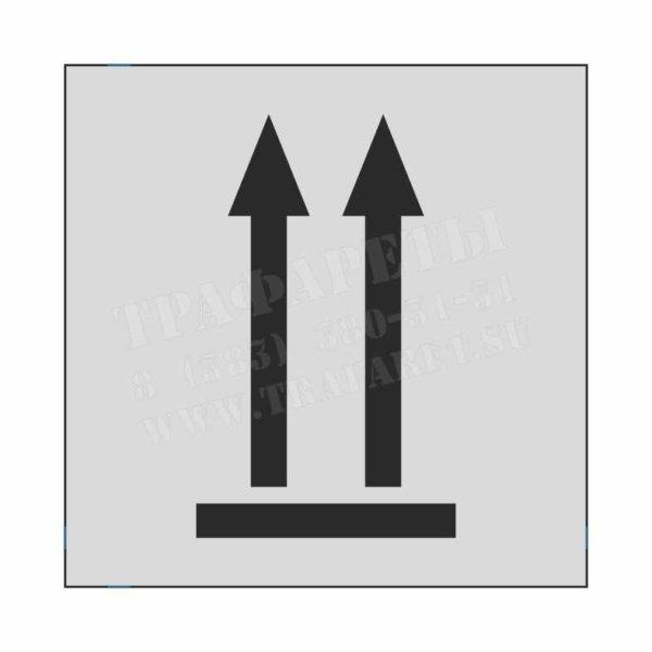 Верх - Указывает правильное вертикальное положение груза. манипуляционных знаков