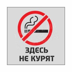 Здесь не курят! Трафарет для нанесения в местах где курение запрещено